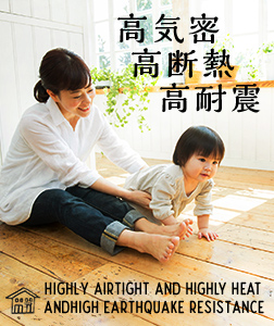高気密 高断熱 heighly airtight and heighly heat insulating house