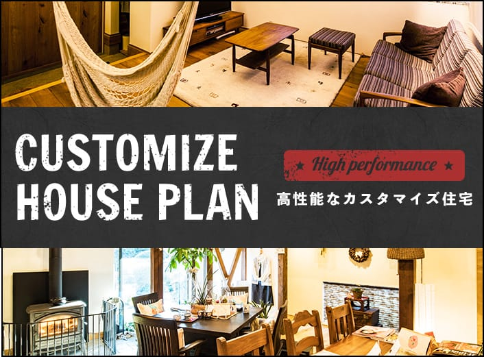 CUSTOMIZE HOUSE PLAN High performance 高性能なカスタマイズ住宅